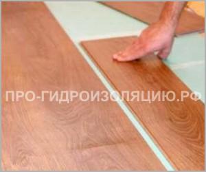 Гидроизоляция под ламинат на бетонный, деревянный пол